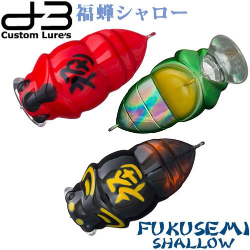 D-3 CUSTOM FUKUSEMI SHALLOW 6.3 G