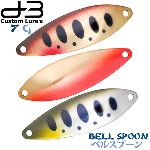 D-3 CUSTOM BELL SPOON 7 G